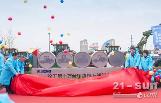 苏子孟、杨东升、徐筱慧、崔吉胜四位领导、嘉宾共同为徐工第十万台压路机雕塑进行揭幕