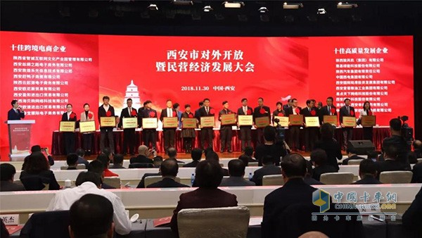 Xi'an City Opening-up and Private Economic Development Conference