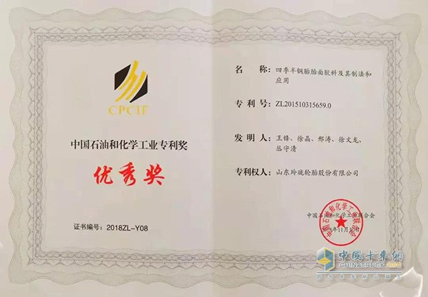 """Linglong Tire won the 2018 """"Petroleum and Chemical Industry Patent Award and Excellence Award"""""""