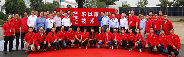 Dongfeng Cummins Technology Center was established