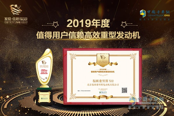 Foton Cummins X12 Award Certificate and Trophy