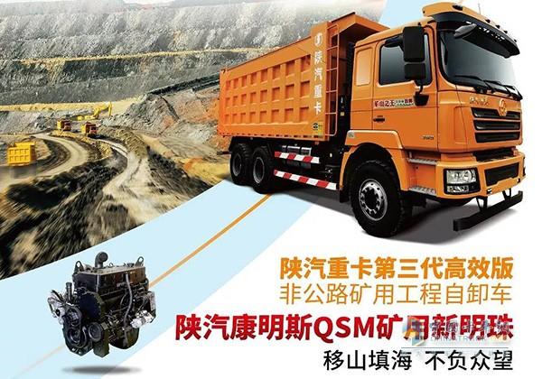 Shaanxi Auto Cummins third-generation high-efficiency mine dump truck