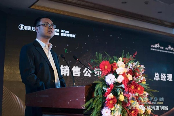 Speech by Mr. Liu Jiangang, General Manager of Shanxi Region of Shaanxi Heavy Duty Truck Sales Company