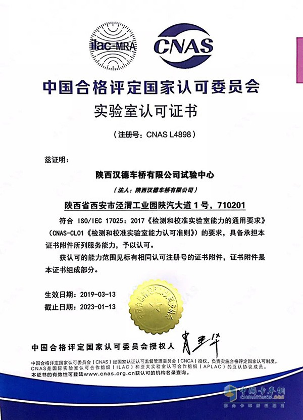 China National Accreditation Service for Conformity Assessment