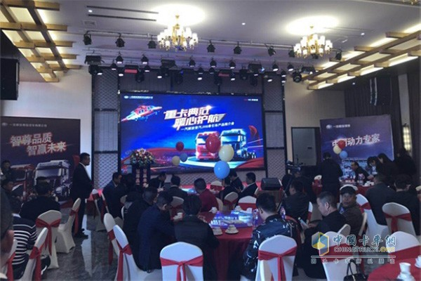 FAW Jiefang Qingqi JH6 Xichai Edition Product Promotion Conference