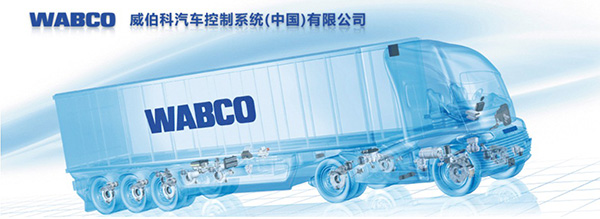 WABCO Automotive Control Systems Co., Ltd.