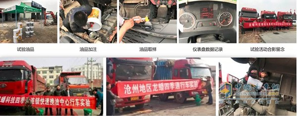 Large-scale driving test activities of Longjing Lubricants