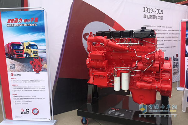 Dongfeng Cummins ISZ13 engine on display