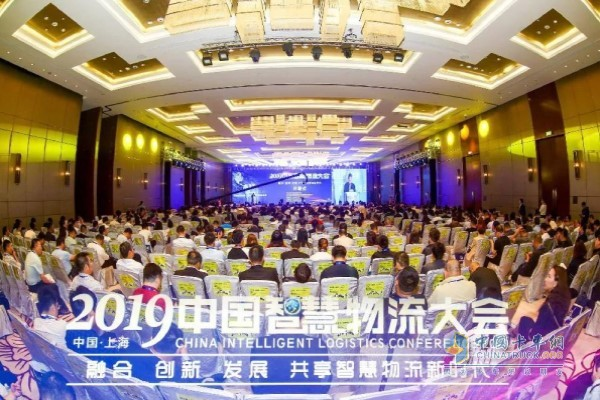 2019 China Smart Logistics Conference held in Shanghai