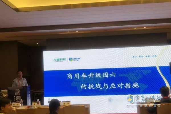 """At the meeting, Minister Ke Lan's speech gave a wonderful speech on the """"Challenges and Countermeasures for the Implementation of the National Six Emission Standards for Commercial Vehicles""""."""