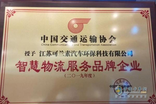 Kelan Su Ronghui Smart Logistics Service Brand Enterprise Award