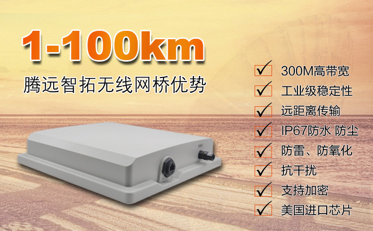 Tengyuan Zhituo wireless bridge advantage