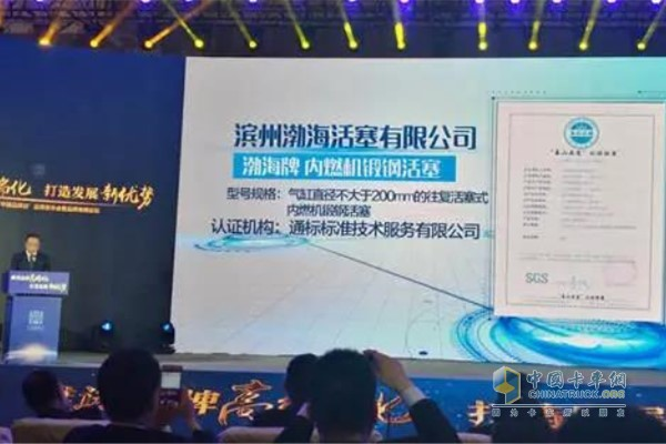 Bohai piston internal combustion engine forged steel piston passed the first batch of product certification