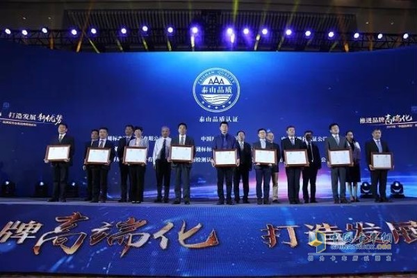 """Bohai Pistons received the first batch of """"Taishan Quality"""" certification"""