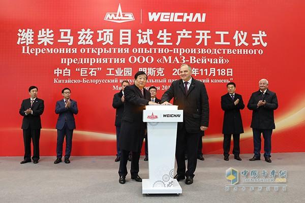 Weichai Maz Project