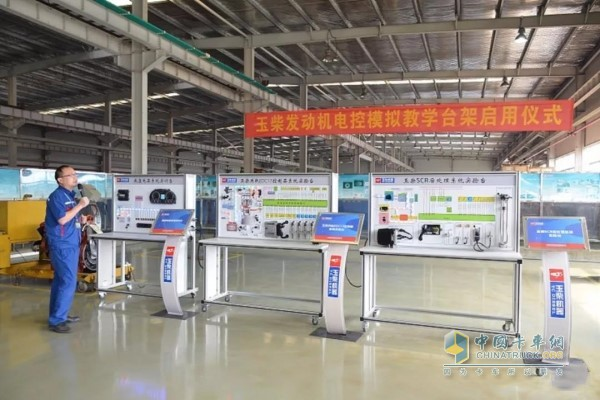 Deputy Director Luo Haofeng of Yuchai Sales Customer Service Center introduced the function of the analog gantry