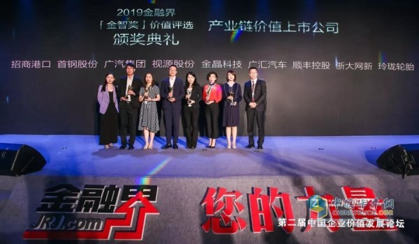"Linglong tire won the ""industrial chain value listed company"""