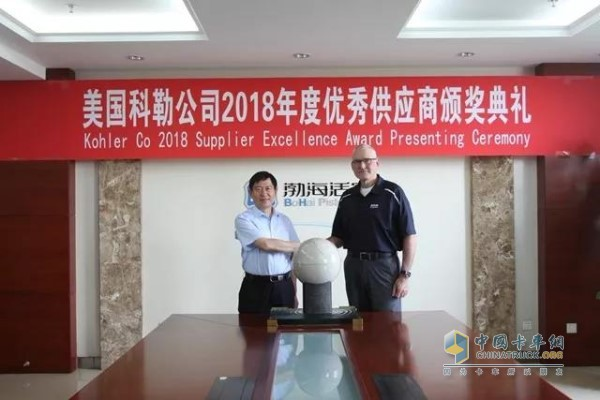 Mr. McGee, Purchasing Director of Kohler Corporation, awarded the 2018 Excellent Supplier Award to Bohai Pistons