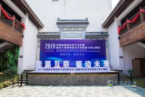 2019 China New Energy Vehicle Industry Development and Power Storage Battery Technology Innovation Summit co-organized by AVIC Lithium Power