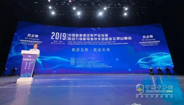 2019 China New Energy Automobile Industry Development and Power Storage Battery Technology Innovation Summit Event