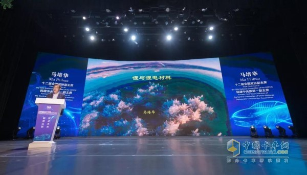"""Ma Peihua, Vice Chairman of the 12th National Committee of the Chinese People's Political Consultative Conference, made a keynote report on """"Lithium and Lithium Battery Materials"""""""