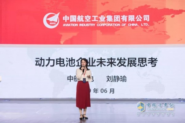 Liu Jingyu, Party Secretary, Chairman and General Manager of AVIC Lithium Power Company