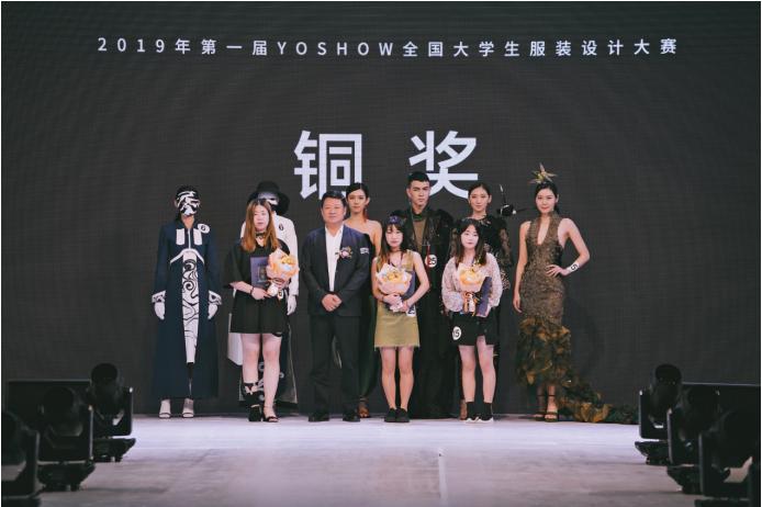 2019 YOSHOW全国大学生服装设计大赛总决赛圆满落下帷幕 滚动 第8张