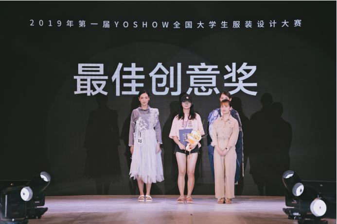 2019 YOSHOW全国大学生服装设计大赛总决赛圆满落下帷幕 滚动 第9张