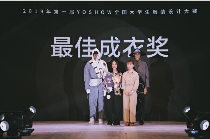 2019 YOSHOW全国大学生服装设计大赛总决赛圆满落下帷幕 滚动 第10张