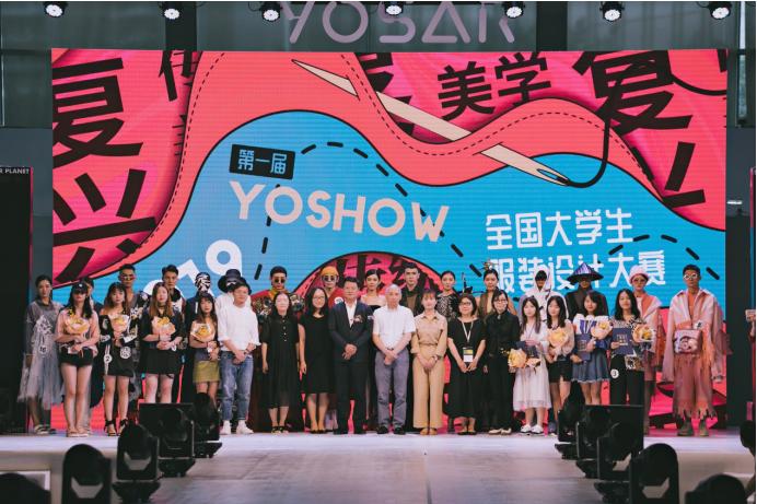 2019 YOSHOW全国大学生服装设计大赛总决赛圆满落下帷幕 滚动 第14张