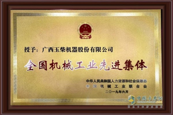 """Yuchai harvests """"National Machinery Industry Advanced Collective"""""""