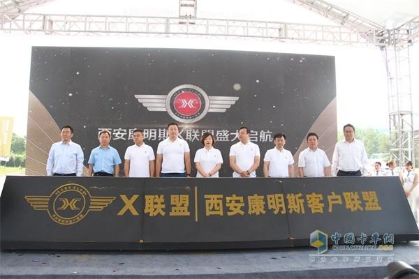 Xi'an Cummins Customer Club - X Alliance was established