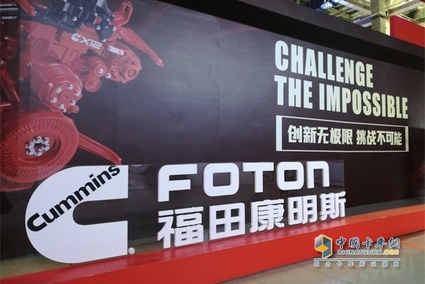 Foton Cummins - innovation without limits, challenges impossible