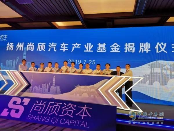 Shangchai Stock Fund Unveiling Ceremony