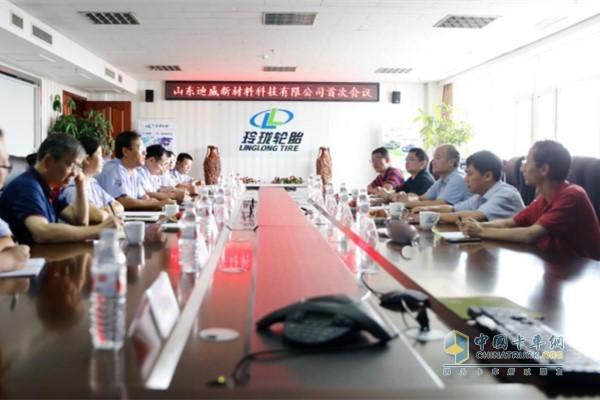 Shandong Diwei New Materials Co., Ltd. First meeting