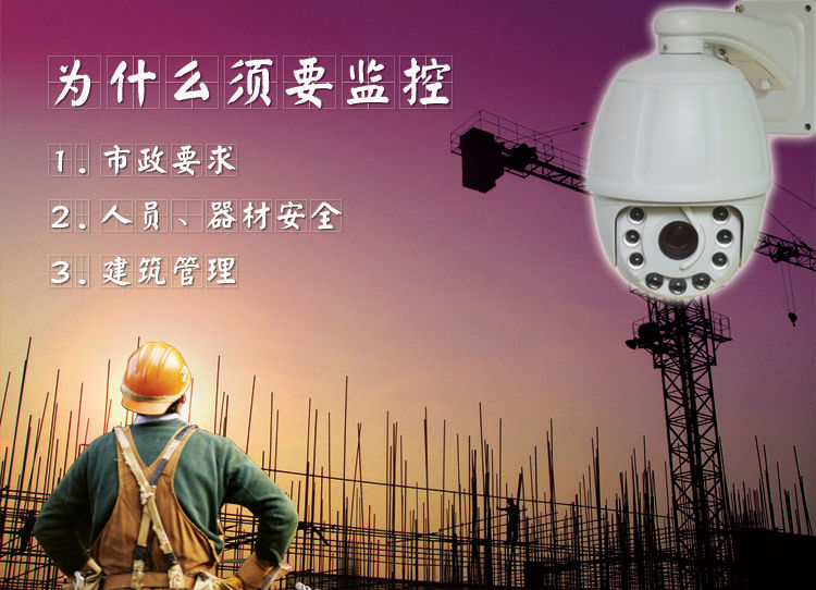 The need to install wireless monitoring on construction sites