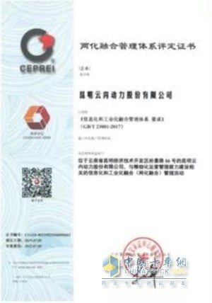 Kunming Yunnei Power Co., Ltd. obtained the certificate of two-in-one integration management system