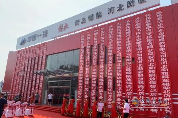 The first Qingdao Jiefang Power 4S shop opened