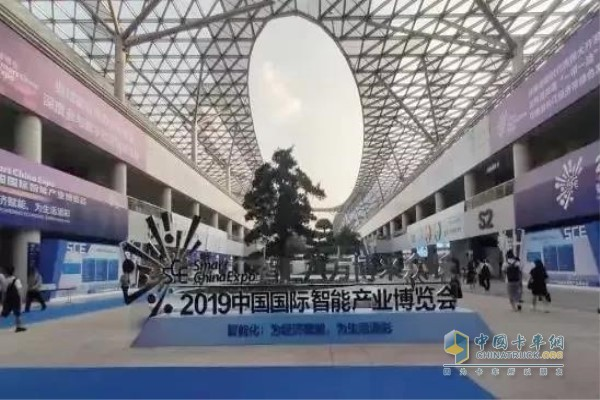 2019 China International Intelligent Industry Expo