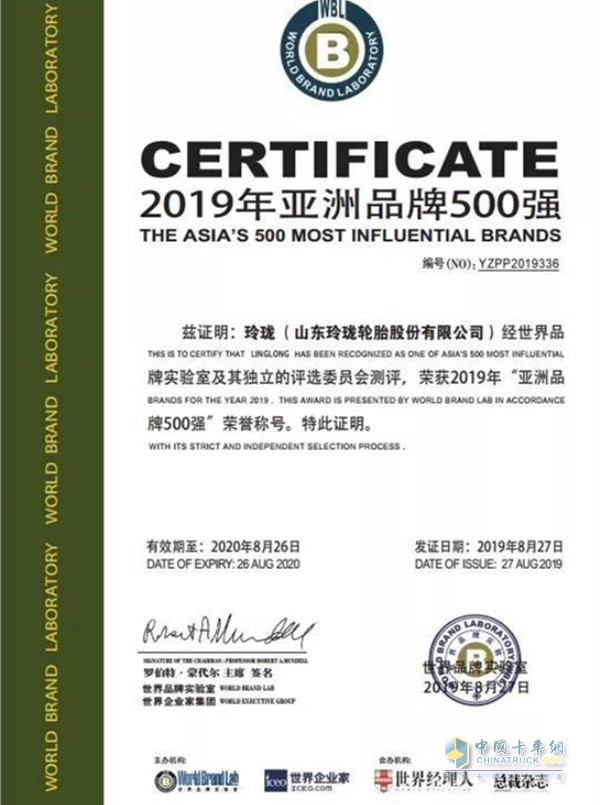 """Linglong tires once again entered the """"Asian Top 500 Brands"""""""