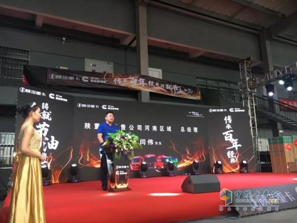 Yan Wei, General Manager of Henan Region, Shaanxi Heavy Duty Truck Sales Company