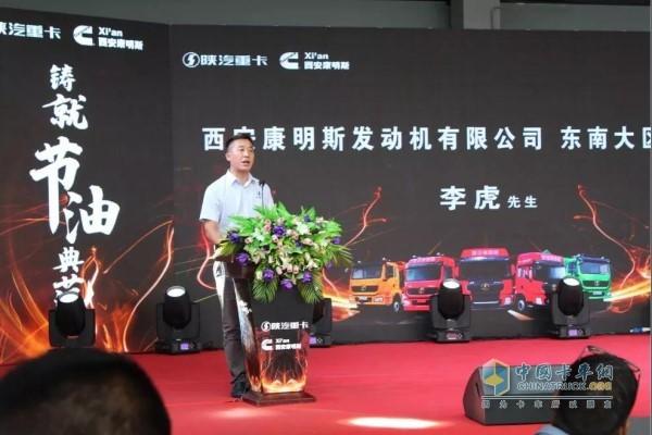 Li Hu, General Manager of Southeast Region of Xi'an Cummins Engine Co., Ltd.