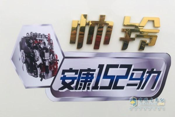 Jianghuai Shuailing is equipped with Ankang 152 horsepower engine