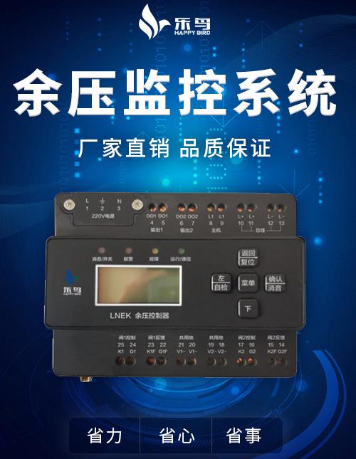 Residual pressure monitoring system