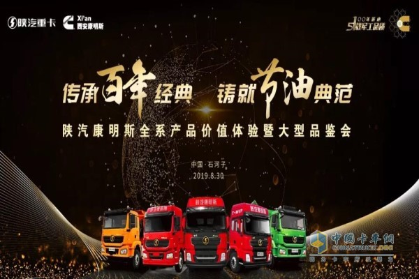 """""""Inheriting a century-old classic, casting a fuel-saving paradigm"""" - Shaanxi Auto Cummins product value experience and large-scale tasting"""