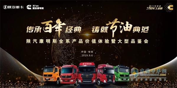 Shaanxi Automobile Cummins full product value experience and large-scale tasting
