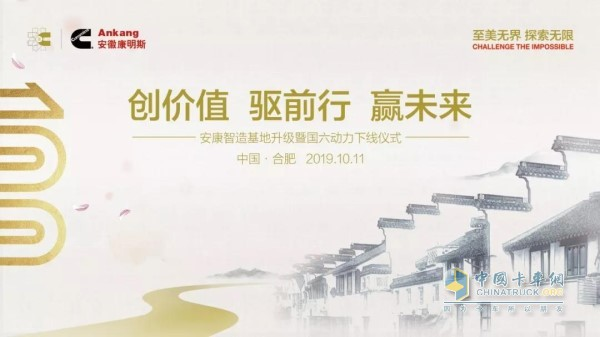 """On October 11th, 2019, the """"One Hundred Years of Cummins, the United States and China"""" Tour Exhibition will be held in Hefei, Anhui Province."""