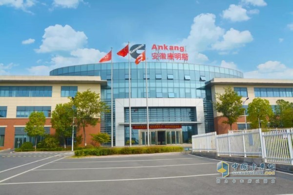 Anhui Cummins Co., Ltd.