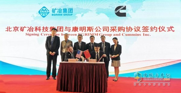 Cummins signs with Beijing Mining and Metallurgical Technology Group