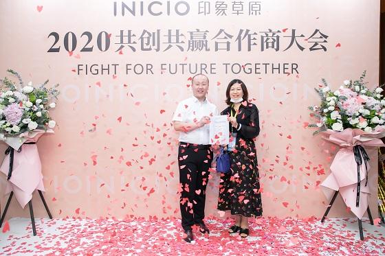INICIO Impression Grassland Co-creation and Win-win Cooperation Conference.jpg